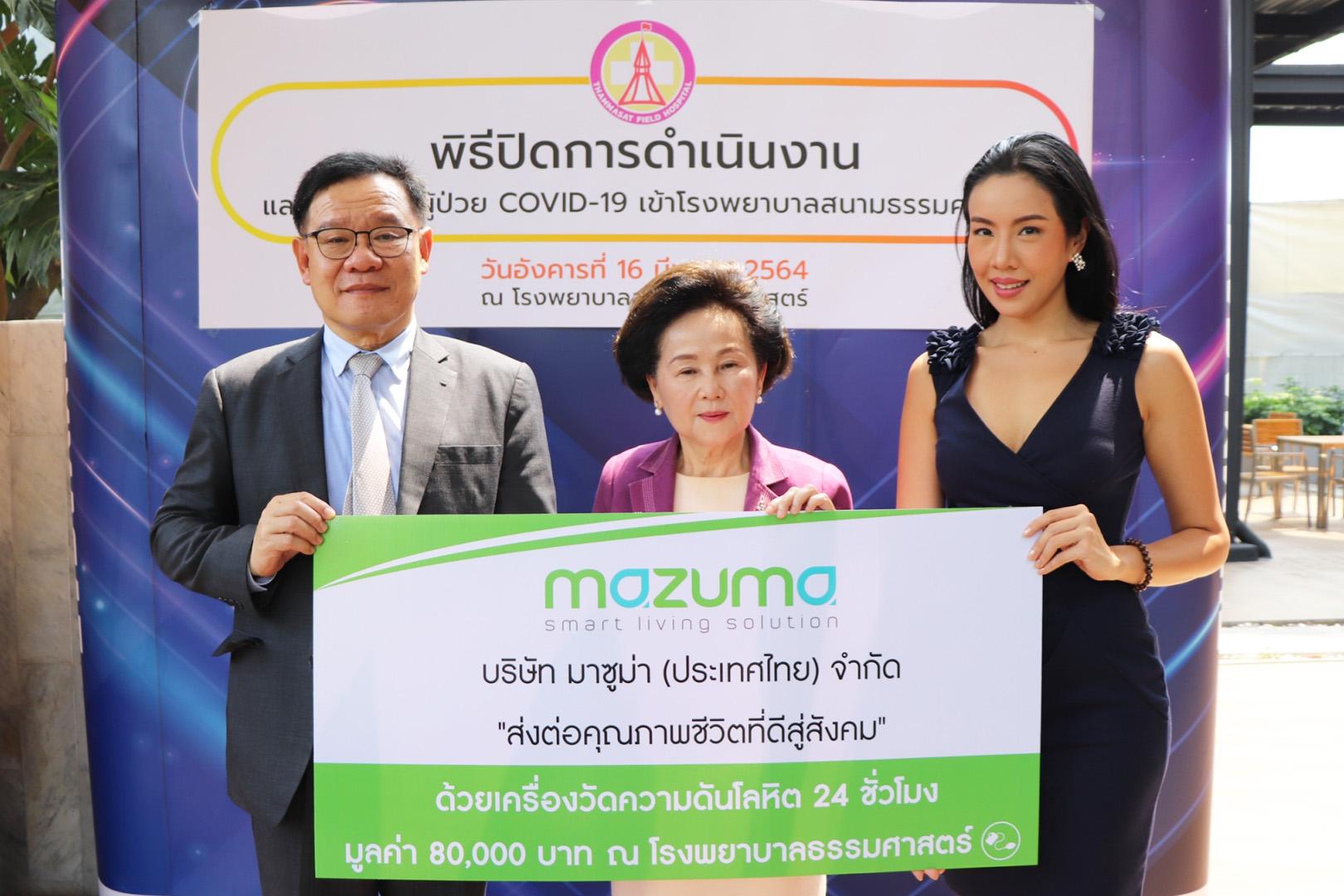 """บริษัท มาซูม่า (ประเทศไทย) จำกัด """"ส่งต่อคุณภาพชีวิตที่ดีสู่สังคม"""