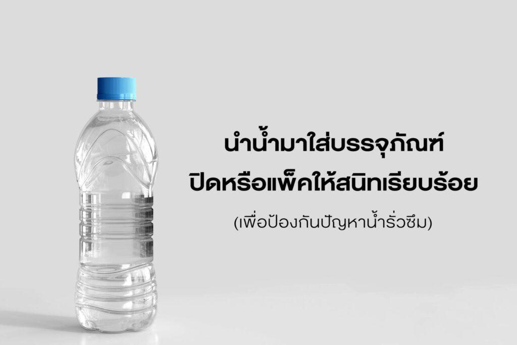 บรรจุน้ำ - ทดสอบคุณภาพน้ำ