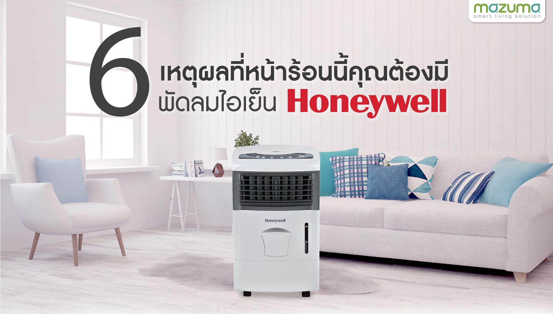 พัดลมไอเย็น Honeywell