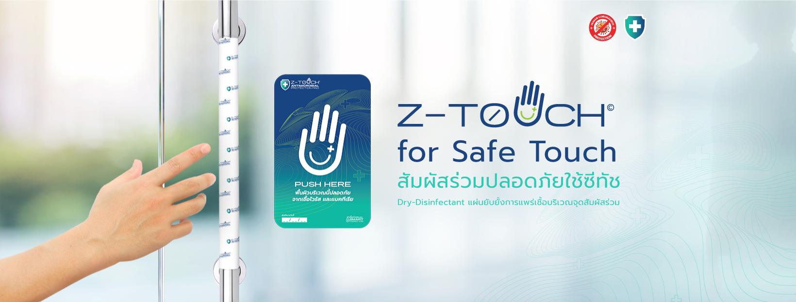Z-Touch แผ่นกำจัดเชื้อไวรัสและแบคทีเรีย